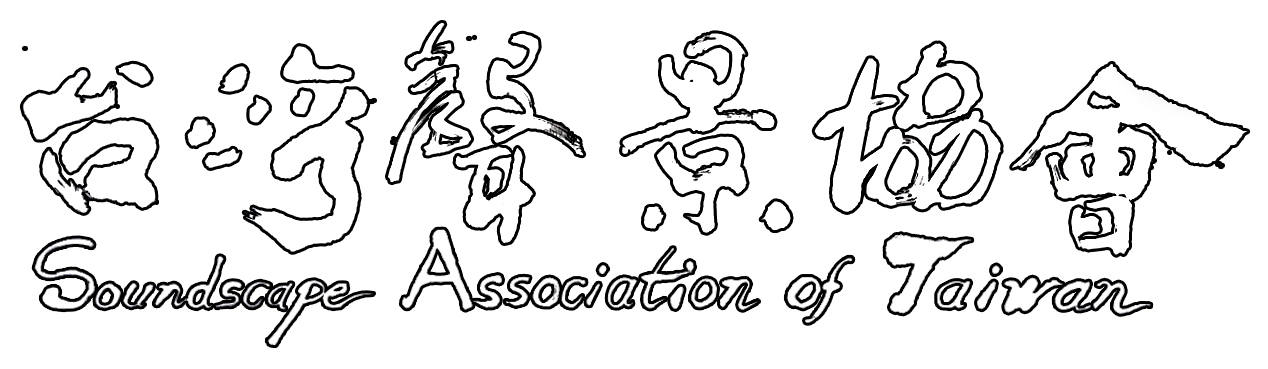 台灣聲景協會 Soundscape Association of Taiwan